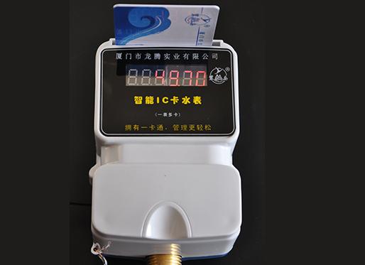 感应水控机